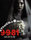 9-9-81 [ DVD ]