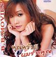 Kru Krup!! Pom Ruk Khun [ VCD ]