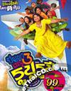 Panya Raenu 3 [ DVD ]