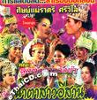VCD : Lum Rueng : Loog Thung Sao Wung Ka - Narm Ta Sao Esarn