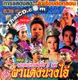 VCD : Lum Rueng : Monkan Lum Sing - Pa Daeng Nang Ai