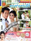 'Khun Chai Ronnapee' lakorn magazine (Parppayon Bunterng)