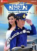 'Khun Chai Ronnapee' lakorn magazine : Premium Edition