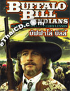 Buffalo Bill And The Indians Or Sitting Bull's History Lesson [ DVD ]