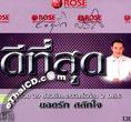 Karaoke VCDs : Yodruk Salukjai - Dee tee sood