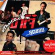 Karaoke DVD : Grammy - Kah Joh Sood Soi