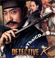 Detective K: Secret Of Virtuous Widow [ VCD ]