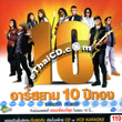 CD + Karaoke VCD : R-Siam 10th Golden Years - Pleng Ruk Khon Raeng