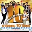 CD + Karaoke VCD : R-Siam 10th Golden Years - Ruam Phol Khon Esarn