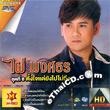 Karaoke DVD : Phai Pongsathorn Vol.8 : Tung Jai Tae Yung Pai Mai Tueng