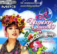MP3 : Rose Music - Poompuang Duang Jai