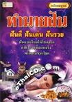 Book : Tumnai Fhun Chabub Somboon