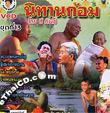 Nitarn Korm by Sri Kunsoe Vol. 13