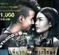 Pee Mak Phra Khanong [ VCD ]