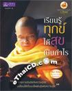 Book : Rien Roo Took Dai Sook Pen Gum Rai