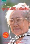 Book : Tarm Roy Khum Mae Siri Krinchai + CD