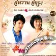 Karaoke DVD : Got Jukkrapan & Saranya : Koo Warn Koo Krung - Vol.2