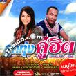 Karaoke DVD : Mike Piromporn & Tai Orathai - Loog Thung Koo Hit