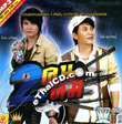 MP3 : 2 Khon 2 Khom