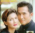 Thai TV serie : Prakasit Ngern Tra [ DVD ]
