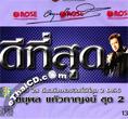 Karaoke VCDs : Jae Danupol : Dee Tee Sood - Vol.2