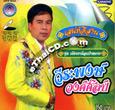 Karaoke VCD : Weerapong Wongsilp - Mia Kao Kue Pao Mai