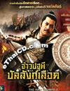 The Han Triumph II [ DVD ]