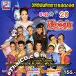 Morlum concert : Sieng Isaan band - Talok 28