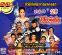 Concert DVD : Morlum concert - Sieng Isaan band - Talok 28