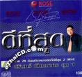 Karaoke VCDs : Charin Nuntanakorn - Dee Tee Sood - Vol.1