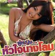 Poo Ying...Hua Jai Nang Lom [ VCD ]
