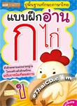 Book : Baab Fuek Arn Gor Gai