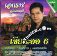 Karaoke VCD : Eakarach Suwannapoom - Jia Lah Aor 6