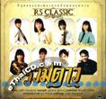 RS. Classic : Ruam Dao