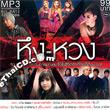 MP3 : RS - Hueng - Huang