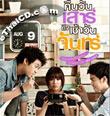 Sat2Mon [ VCD ]