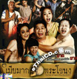 Harem of Mak Pra Ka-Nong [ VCD ]