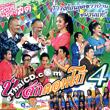 Concert VCD : Rum Wong Yorn Yook : Pah Suk Combo - Vol.4