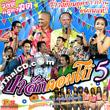 Concert VCD : Rum Wong Yorn Yook : Pah Suk Combo - Vol.5