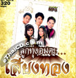 MP3 : Grammy Gold - Loog Thung Ummata...Sieng Thong