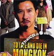 To Live and Die in Mongkok [ VCD ]
