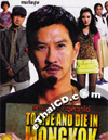 To Live and Die in Mongkok [ DVD ]