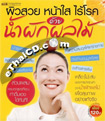 Book : Pew Suay Nha Sai Rai Roke Duay Num Puk Pollmai