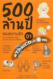 Book : 500 Larn PEe Khong Kwarm Ruk #1