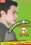 Book : Kin Noy Yoo Narn