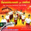 VCD : Pee Part Pra Gob Rum - Nopparut