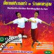 VCD : Pee Part Pra Gob Rum - Rum Wong Mart-tra-tarn