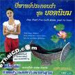 VCD : Pee Part Pra Gob Rum - Yord Niyom