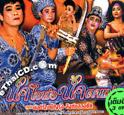 Li-kay : Yodruk Penroong - Narm Jai Por Narm Ta Mae