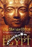 Book : Prawatsart Egypt